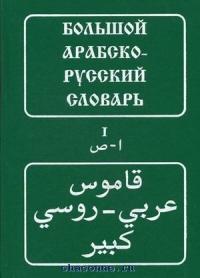 Большой арабско-русский словарь в 2х томах